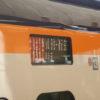銀山温泉に行くときに、新幹線で要注意