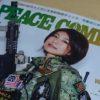 「ピースコンバット」のショートパンツ特集が面白い!!