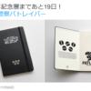 機動警察パトレイバー30周年記念 田島照久氏デザイン 30周年記念ノート