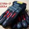 サバゲ―おススメグローブ メカニクスウェア M-PACTグローブ (ブラック)購入