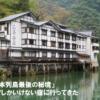 日本列島最後の秘境 大牧温泉に行ってきました。★★★★☆