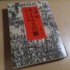 日本史上最も難しい交渉を任された男 ~小村寿太郎の交渉術『ポーツマスの旗』