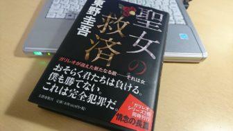 ネタバレ(2)東野圭吾『聖女の救済』 ネタバレ含む